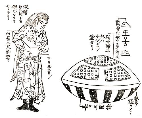 オカルト!UFOを妖怪として民俗学してみた